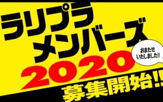 ラリプラメンバーズ2020、募集開始いたしました!