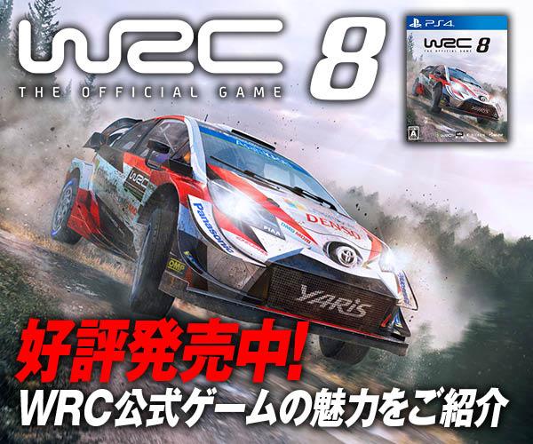 WRC8 FIA ワールドラリーチャンピオンシップ