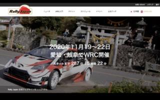 ラリージャパン、公式サイトをリニューアル。チケットは5月頃発売予定