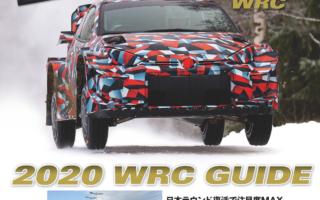 """RALLY PLUS vol.25:""""GRヤリスWRC""""早くも始動!!/2020 WRC GUIDE"""