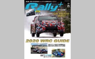 【新刊情報】RALLY PLUS vol.25は、3月31日発売です!