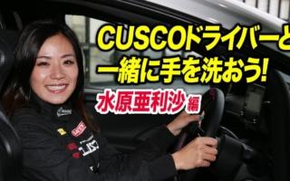 CUSCO、【手洗い動画(Wash Your Hands)】水原亜利沙編を公開
