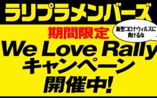 こんな時こそ、一致団結しよう。「新型コロナウイルスに負けるな! We Love Rally キャンペーン」スタート!