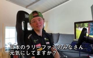 オリバー・ソルベルグからDiRT Rally 2.0ギフトコードをプレゼント!