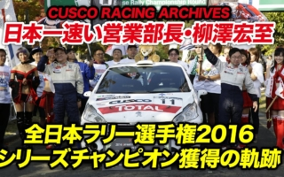 クスコ・レーシング、日本一速い営業部長・柳澤宏至の2016年全日本ラリー選手権特集動画を公開