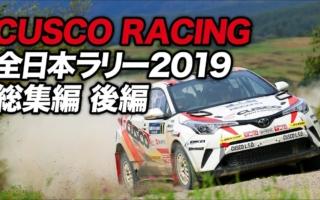 クスコ・レーシング、2019年全日本ラリー選手権総集編後編を公開