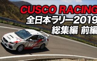 クスコ・レーシング、2019年全日本ラリー選手権総集編 前編を公開
