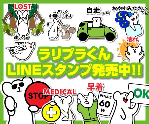 ラリプラくんLINEスタンプ発売中!!