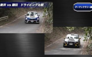 スバル、鎌田卓麻が全日本ラリーのドライビングテクニックを解説する動画を公開