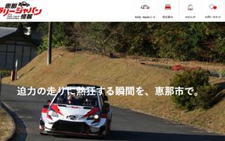 岐阜県恵那市、ラリージャパンに向けた取り組みを公開