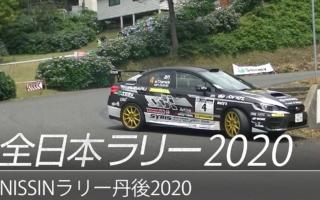 スバル、全日本ラリー丹後のダイジェスト動画を公開