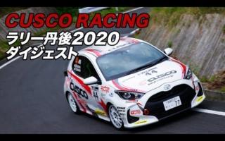 クスコ・レーシング、全日本ラリー丹後のダイジェスト動画を公開