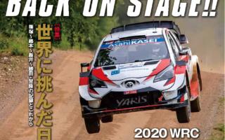 RALLY PLUS vol.26:2020 WRC 6カ月ぶり再開/世界に挑んだ日本人