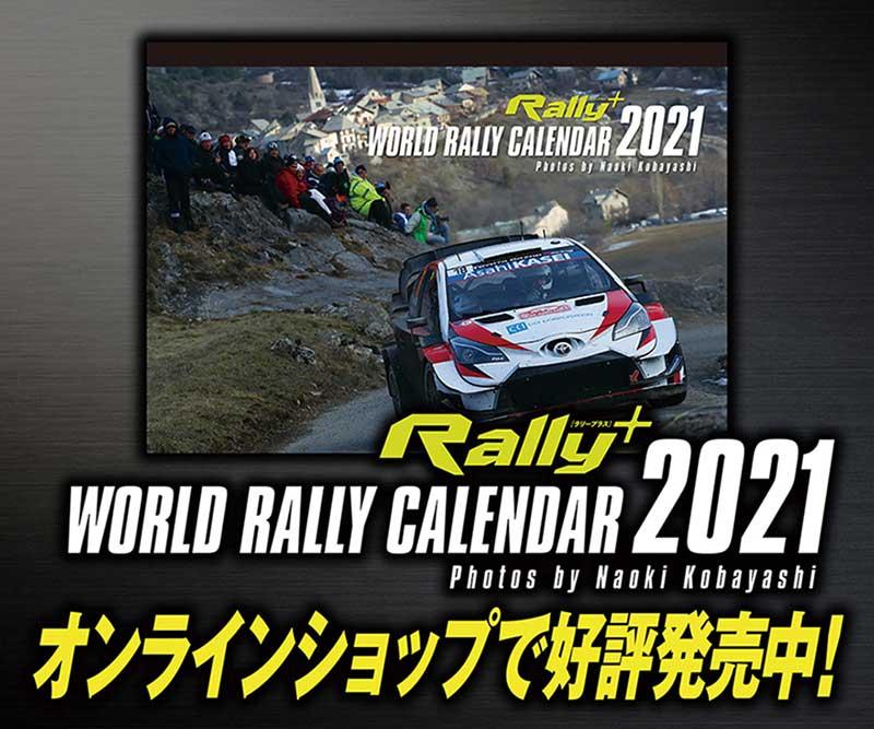 ワールドラリーカレンダー2021発売中!!