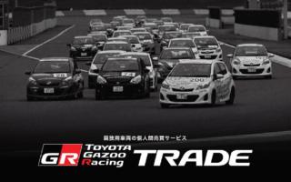 トヨタ、競技車個人売買サイト「TGR TRADE」のトライアル開始