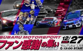 12月27日13時より、オンラインイベント『SUBARU MOTORSPORT ファン感謝の集い2020』開催