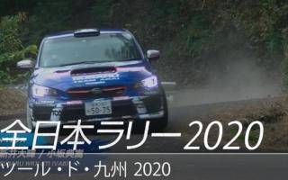 スバル、全日本ラリー唐津のダイジェスト動画を公開