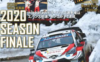 RALLY PLUS vol.27:トヨタ対決はエバンスに悲運。オジエ、大逆転でV7達成/2020 WRC総集編