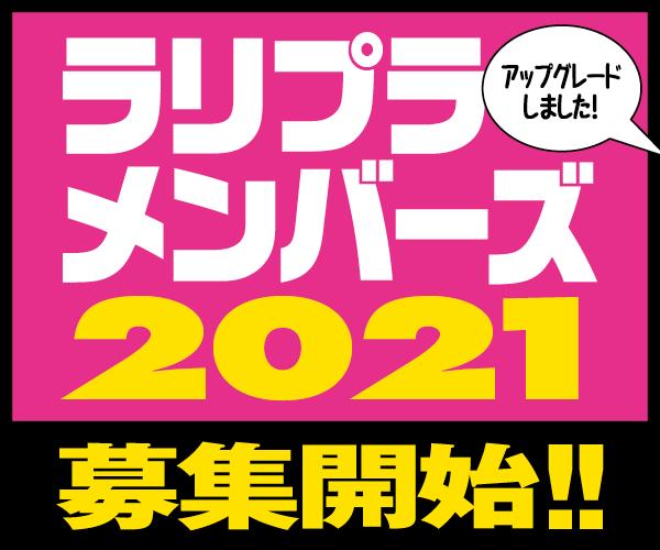 ラリプラメンバーズ2021