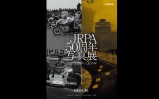 JRPA、50周年写真展を開催。 50周年記念写真集も発売