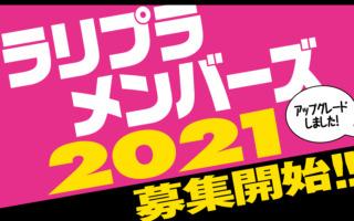 ラリプラメンバーズ2021、2月5日18時より募集開始いたします!