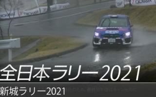 スバル、全日本ラリー第2戦新城のダイジェスト動画を公開