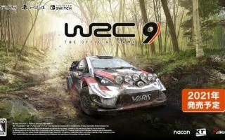 WRC公式ゲーム『WRC9』、日本語版のリリースが決定