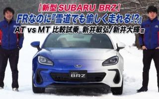 スバル、新井親子の新型BRZ雪上走行動画を公開