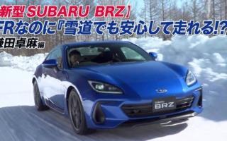 スバル、鎌田卓麻の新型BRZ雪上走行動画を公開