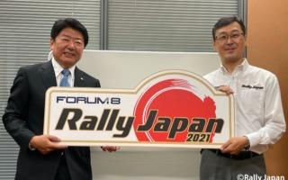 株式会社フォーラムエイトがラリージャパンのタイトルパートナーに決定。大会名称も変更に