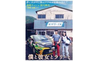 映画『僕と彼女とラリーと』、9月25日に恵那市で特別先行上映会を実施