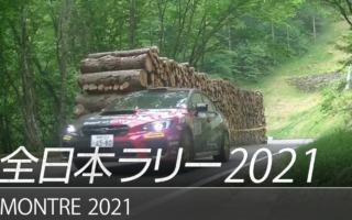全日本ラリーモントレー:スバルがダイジェスト動画を公開