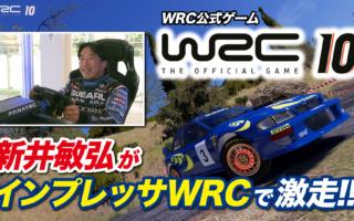 【WRC10 FIA世界ラリー選手権】新井敏弘が インプレッサWRCで激走!!