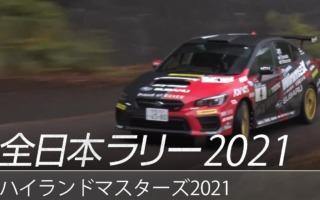 スバル、全日本ラリーハイランドのダイジェスト動画を公開