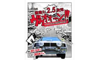トヨタ博物館、10月30日から「激走!! 2.5次元 ヴゥオオーン!! - WRC 日本車挑戦の軌跡」を開催