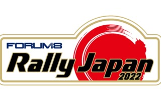 2022年WRC決定の「フォーラムエイト・ラリージャパン2022」開催日程を発表