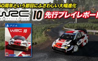 50周年という節目にふさわしい大幅進化「WRC10」先行プレイレポート